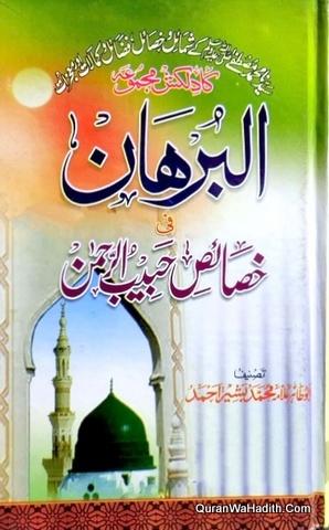 Al Burhan Fi Khasais Habeeb ur Rahman, البرہان فی خصائص حبیب الرحمٰن