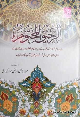Al Raheeq ul Makhtoom Urdu, الرحیق المختوم اردو