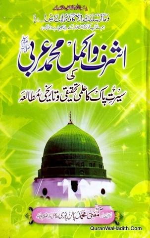 Ashraf o Akmal Muhammad e Arabi Ki Seerat e Pak, اشرف و اکمل محمد عربی کی سیرت پاک کا علمی تحقیقی و تاریخی مطالعہ