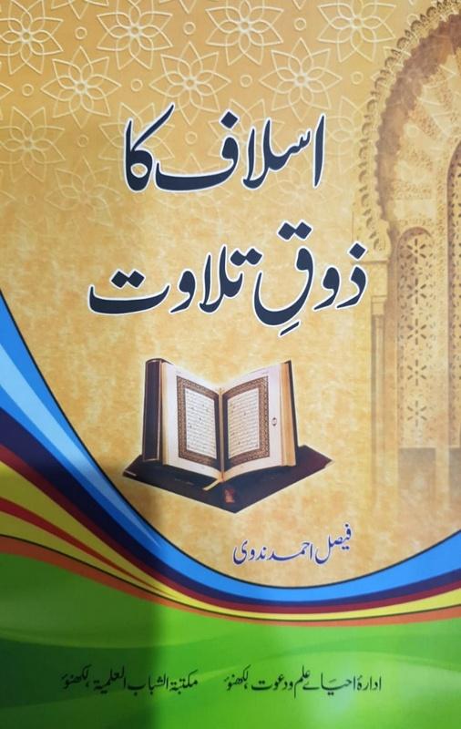 Aslaf Ka Zauq e Tilawat, اسلاف کا ذوق تلاوت