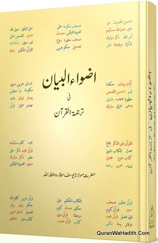 Azwa ul Bayan Fi Tarjuma tul Quran Urdu, اضواء البیان فی ترجمہ القرآن