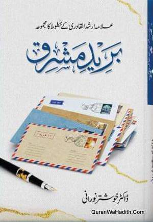 Allama Rashid ul Qadri Ke Khutoot Ka Majmua, Bareed e Mashriq, برید مشرق, علامہ راشد القادری کے خطوط کا مجموعہ