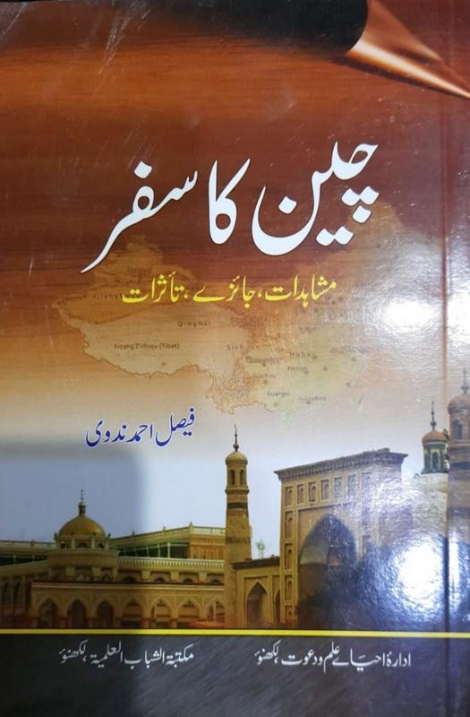 Cheen Ka Safar Maulana Faisal Ahmad Bhatkali, چین کا سفر مولانا فیصل احمد بھٹکلی, مشاہدات جائزے تاثرات