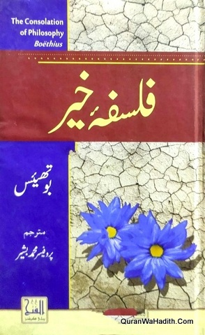 Falsafa e Khair, فلسفہ خیر