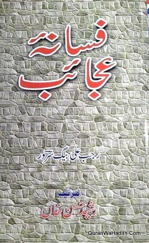 Fasana e Ajaib Urdu, Rajab Ali Baig Suroor, فسانہ عجائب, رجب علی بیگ سرور