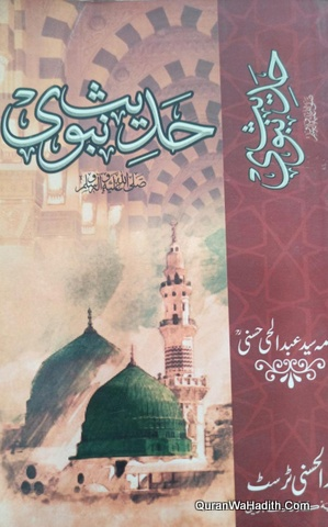 Hadees e Nabwi Syed Abdul Hai Hasani, حدیث نبوی مولانا سید عبدالحی حسنی ندوی