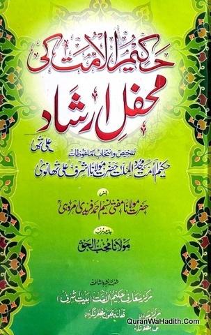Hakeem ul Ummat Ki Mehfil e Irshad, حکیم الامت کی محفل ارشاد