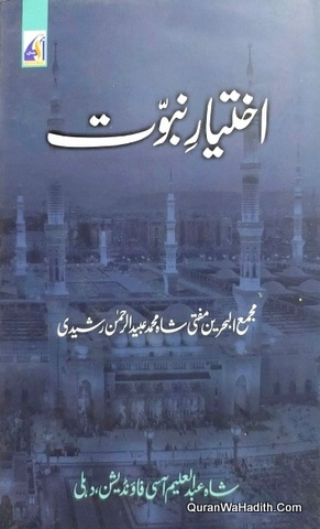 Ikhtiyar e Nabuwat, اختیارات نبوت