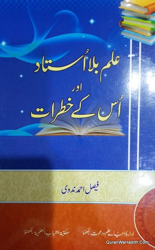 Ilm Bila Ustad Aur Uske Khatrat, علم بلا استاد اور اس کے خطرات