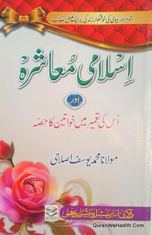 Islami Mashra Aur Uski Tameer Mein Khawateen Ka Hissa, اسلامی معاشرہ اور اس کی تعمیر میں خواتین کا حصہ