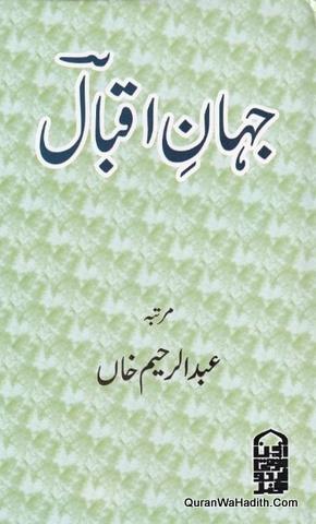 Jahan e Iqbal, جہاں اقبال