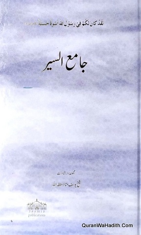 Jami ul Siyar, جامع السیر