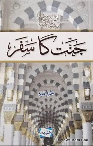 Jannat Ka Safar Khurram Murad, جنت کا سفر خرم مراد
