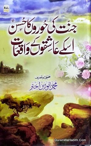 Jannat Ki Hooron Ka Husn Uske Aashiqon Ke Waqiat, جنت کی حوروں کا حسن اسکے عاشقوں کے واقعات