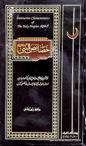 Khasais un Nabi, 2 Vols, خصائص النبی
