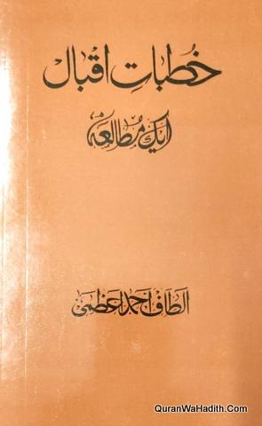 Khutbat e Iqbal Ek Mutala, خطبات اقبال ایک مطالعہ