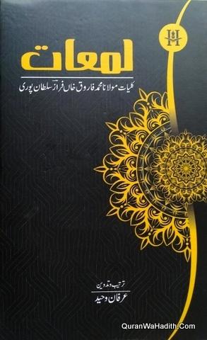Lamaat Kulliyat e Mualana Farooq Khan Faraz Sultanpuri, Shayari, لمعات کلیات مولانا فاروق خان فراز سلطانپوری