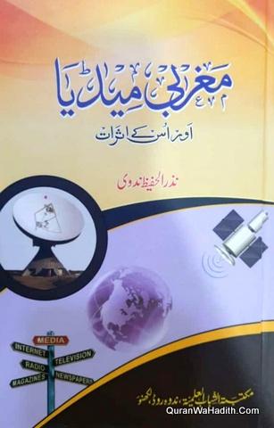 Maghribi Media Aur Uske Asrat, مغربی میڈیا اور اس کے اثرات