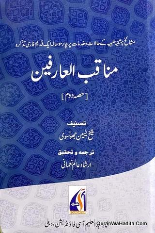 Manaqib ul Arifeen, 2 Vols, مناقب العارفین, مشائخ چشتیہ طیبیہ کے حالت و خدمات پر چار سو سالہ ایک قدیم فارسی تذکرہ