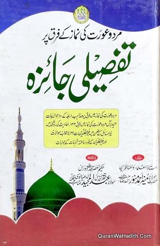 Mard o Aurat Ki Namaz Ke Farq Par Tafseeli Jaiza, مرد و عورت کی نماز کے فرق پر تفصیلی جائزہ