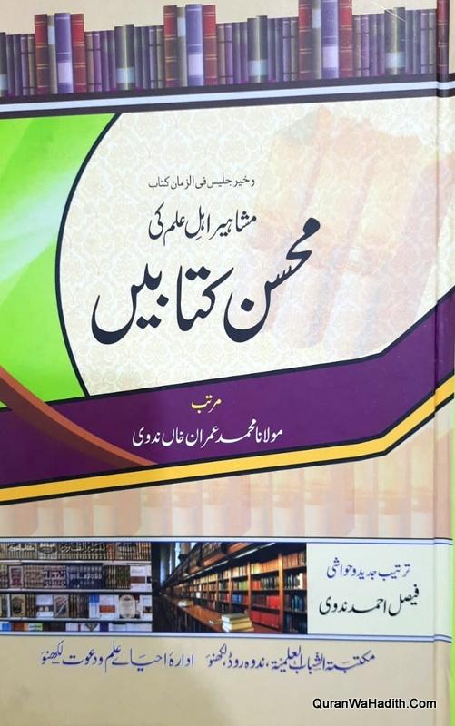 Mashahir Ahle Ilm Ki Mohsin Kitabe, مشاہیر اہل علم کی محسن کتابیں