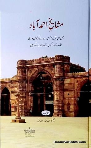 Mashaikh e Ahmedabad, 2 Vols, مشائخ احمدآباد