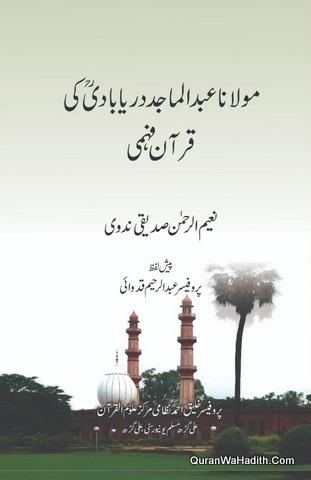 Maulana Abdul Majid Daryabadi Ki Quran Fehmi, مولانا عبد الماجد دریابادی کی قرآن فہمی