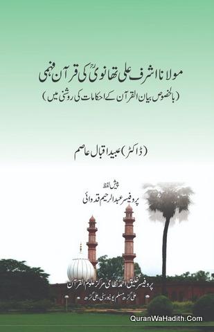 Maulana Ashraf Ali Thanvi Ki Quran Fahmi, مولانا اشرف علی تھانوی کی قرآن فہمی