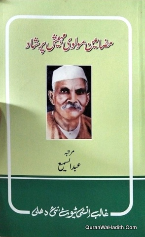Mazameen e Molvi Mahesh Prasad, مضامین مولوی مہیش پرشاد