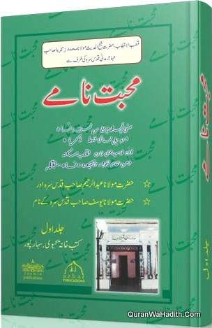 Mohabbat Namey Maulana Yusuf Motala, 2 Vols, شیخ زکریا کی طرف سے مولانا یوسف متالا کے لئے محبت نامے