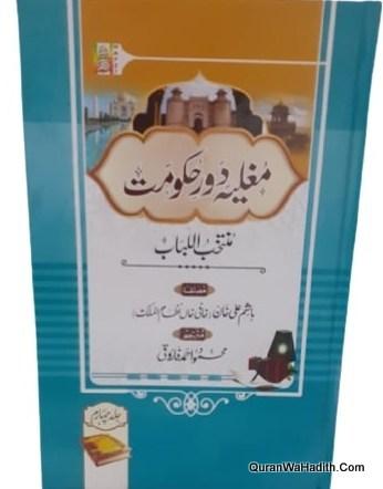 Mughlia Dour e Hukumat, 3 Vols, مغلیہ دور حکومت
