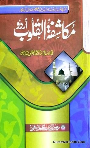 Mukashifat ul Quloob Urdu, مكاشفة القلوب اردو