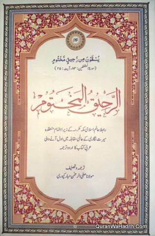Raheeq ul Makhtum Urdu, الرحیق المختوم اردو