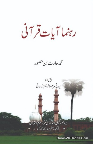 Rahnuma Ayat e Qurani, رہنما آیات ا قرانی
