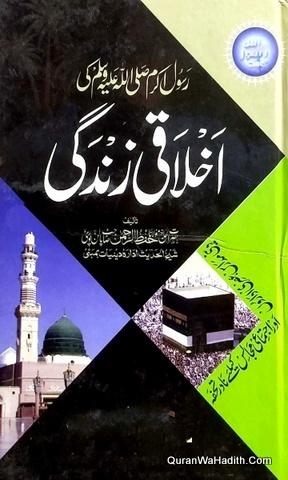 Rasool e Akram Ki Alkhaqi Zindagi, رسول اکرم کی اخلاقی زندگی