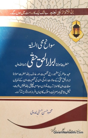Sawaneh Maulana Abrar ul Haq Haqqi, سوانح مولانا ابرار الحق حقی