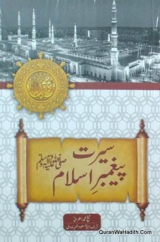 Seerat Paigambar e Islam, سیرت پیغمبر اسلام