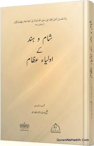 Sham o Hind Ke Auliya e Izam, شام و ہند کے اولیاء عظام