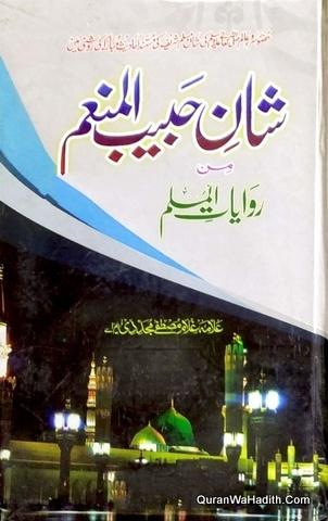 Shan e Habib ul Munim Min Riwayat ul Muslim, شان حبیب المنعم من روایات المسلم