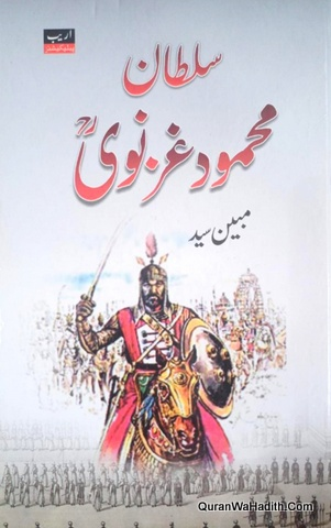 Sultan Mehmood Ghaznavi, سلطان محمود غزنوی