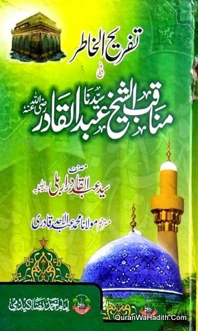 Tafreeh ul Khatir Fi Manaqib Shaikh Abdul Qadir, تفریح الخاطر فی مناقب الشیخ سیدنا عبد القادر