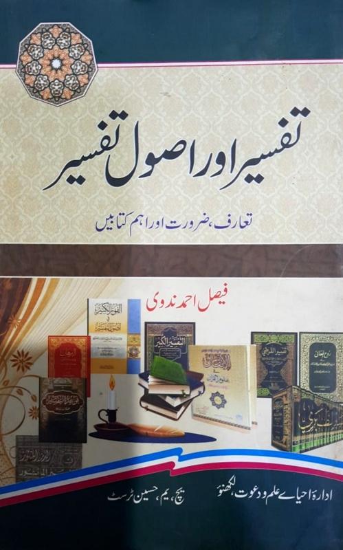 Tafseer Aur Usool e Tafseer, تفسیر اور اصول تفسیر