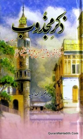 Zikre Majzoob, Tazkira Khwaja Azizul Hasan Majzoob Ghori, ذکر مجذوب, تذکره خواجہ عزیز الحسن مجذوب غوری