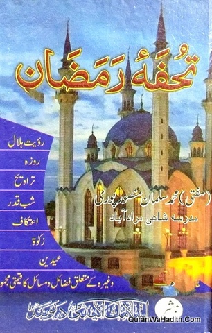 Tohfa e Ramzan, تحفۂ رمضان