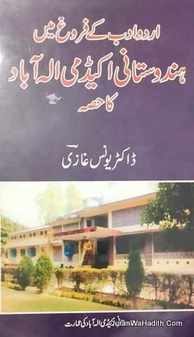 Urdu Adab Ke Farogh Mein Hindustani Academy Allahabad Ka Hissa, اردو ادب کے فروغ میں ہندوستانی اکیڈمی الہ آباد کا حصہ