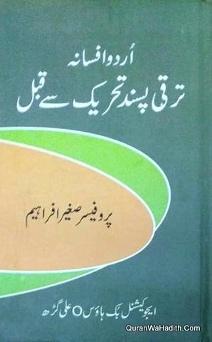 Urdu Afsana Taraqqi Pasand Tehreek Se Qabl, اردو افسانہ ترقی پسند تحریک سے قبل