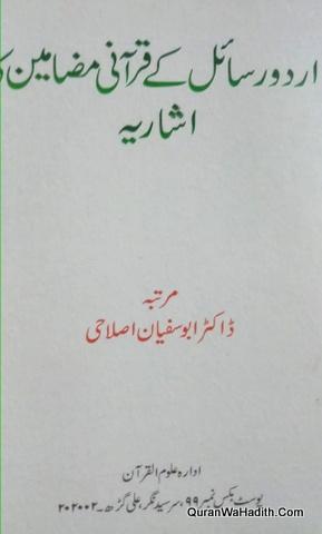 Urdu Rasail Ke Qurani Mazameen Ka Ashariya, اردو رسائل کے قرانی مضامین کا اشاریہ