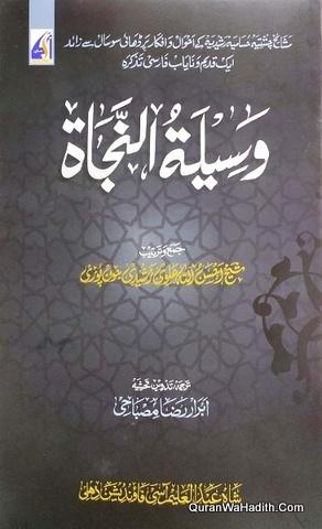 Wasilatun Nijat, وسیلہ النجات