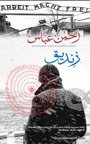 Zindeeq Rahman Abbas, زندیق ناول